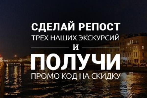 Скидка 3% за репост в группе ВКонтакте фото