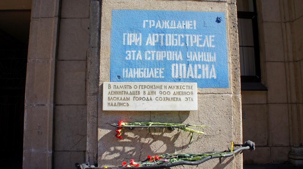 «Блокадный Ленинград» - тематическая автобусная экскурсия - фото №1