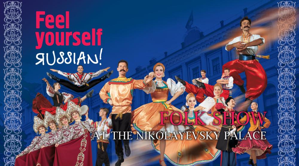 Фольклорное шоу «Почувствуй себя русским!» в Николаевском дворце - фото №1