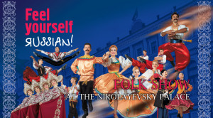 Фольклорное шоу «Почувствуй себя русским!» в Николаевском дворце - уменьшенная копия фото №10
