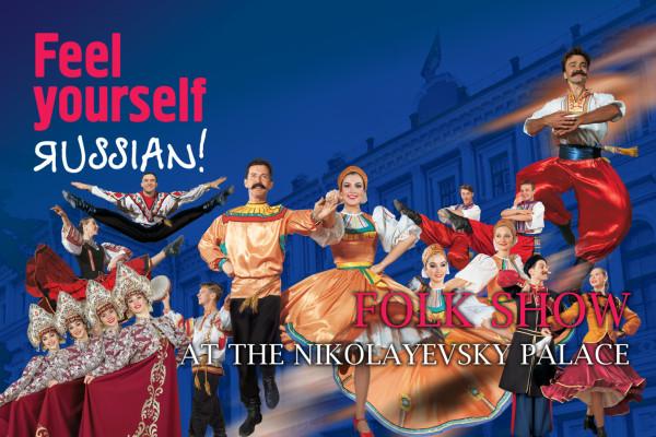 Фольклорное шоу «Почувствуй себя русским!»  – фото для каталога