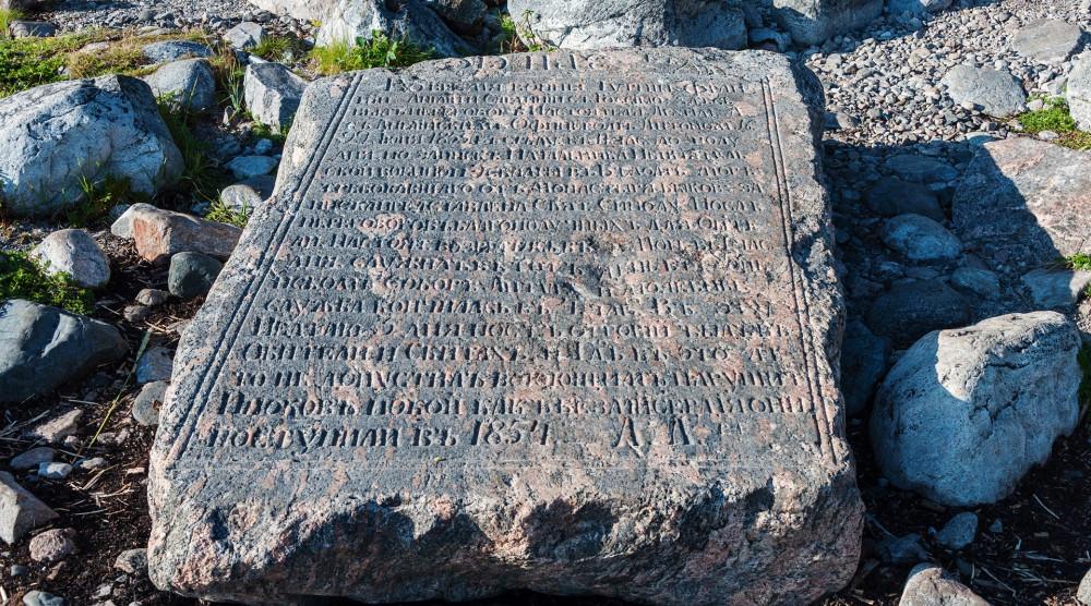 Переговорный камень на Соловецких островах - фото №1