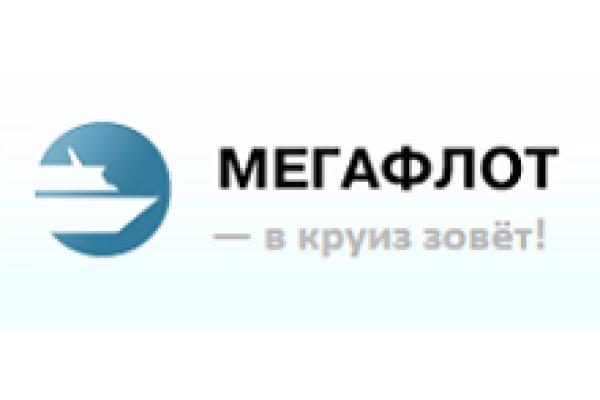 Мегафлот